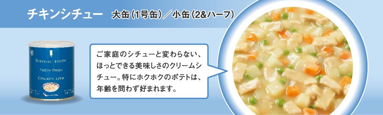 チキンシチュー  大缶(1号缶)/小缶(2&ハーフ)