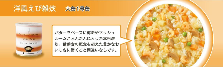 洋風えび雑炊 小缶(2&ハーフ)〔スペースセーバー®コンプレス®〕