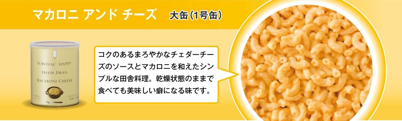 マカロニ・アンド・チーズ 大缶(1号缶)