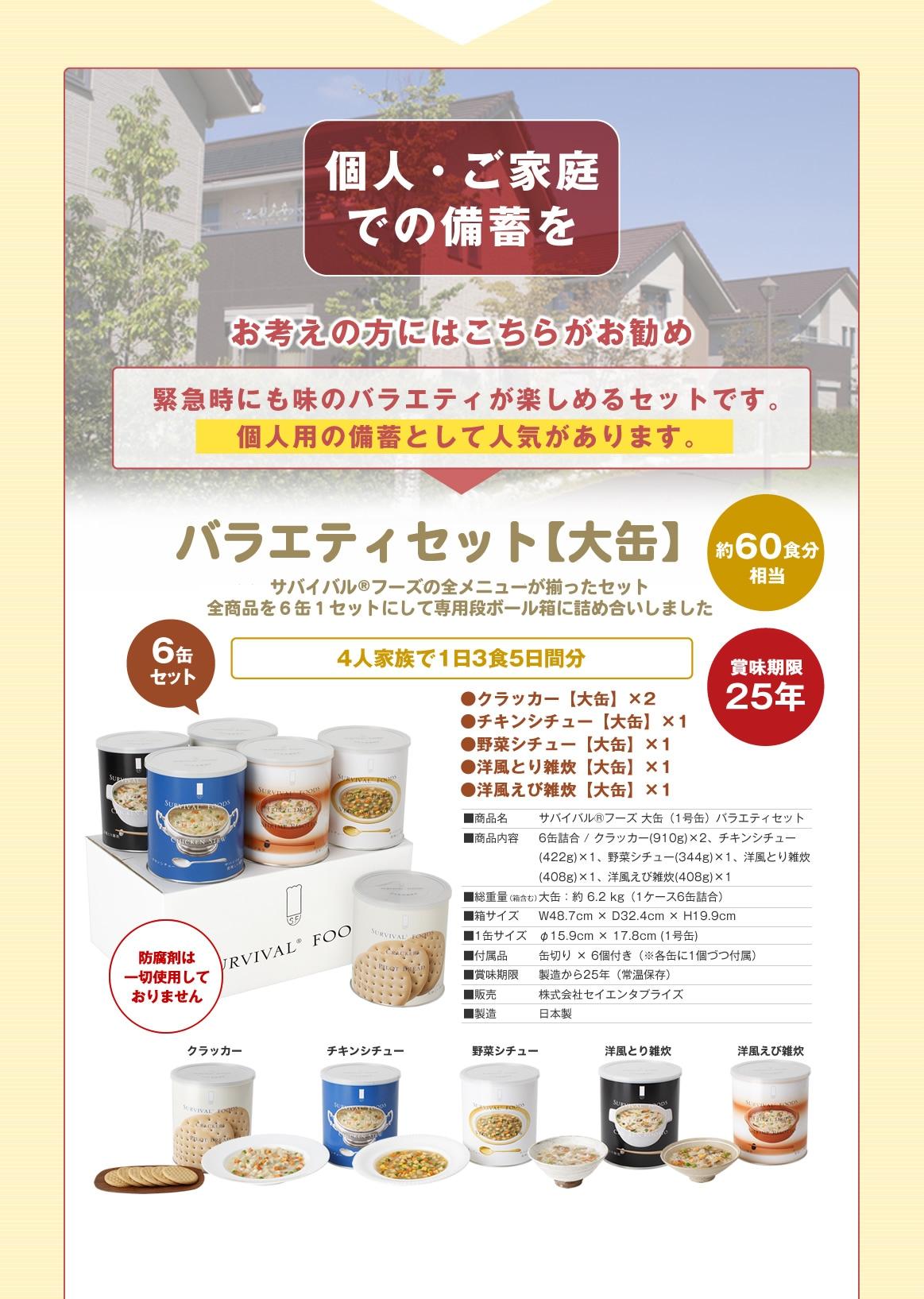 バラエティセット【大缶】