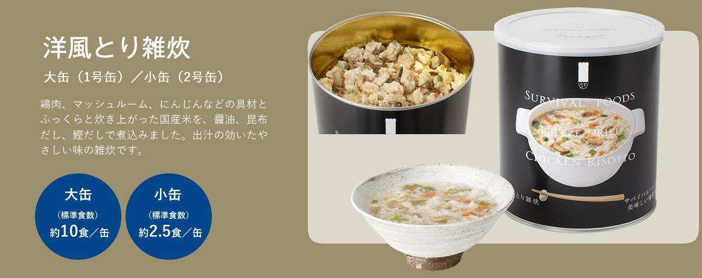 洋風とり雑炊  大缶/小缶