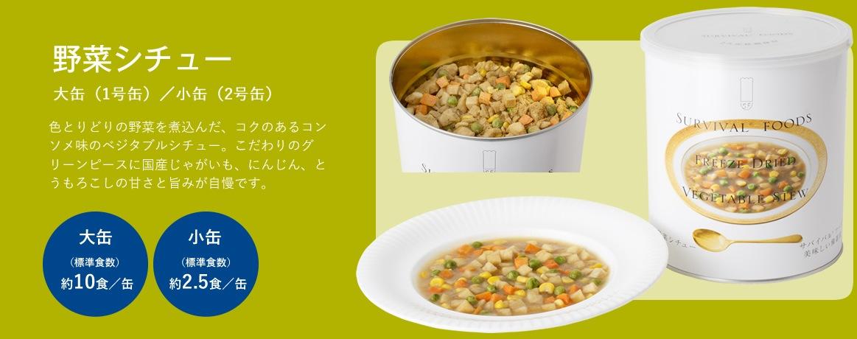 野菜シチュー  大缶/小缶
