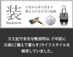 Equipments 日常から非日常まで備えられる万全の装備