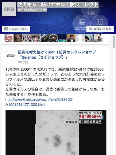 セイショップオフシャルFacebook