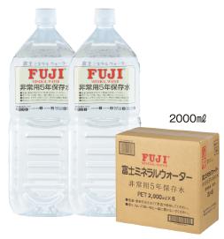 富士ミネラルウォーター(非常用5年保存水)2,000㎖×6本入り