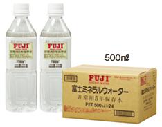 富士ミネラルウォーター(非常用5年保存水)500㎖×24本入り