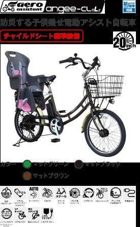 防災する子供乗せ電動アシスト自転車
