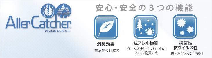 安心・安全の3つの機能