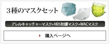 3種のマスクセット(アレルキャッチャーマスク+N95防護マスク+WACマスク)