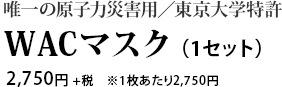 唯一の原子力災害用/東京大学特許「WACマスク」