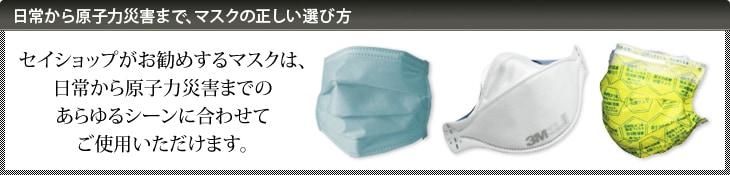日常から原子力災害まで、マスクの正しい選び方