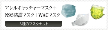 3種のマスクセット|アレルキャッチャーマスク+N95防護マスク+WACマスク
