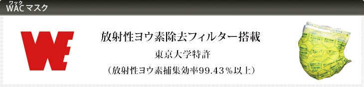 放射性ヨウ素除去フィルター搭載/東京大学 特許 WACマスク