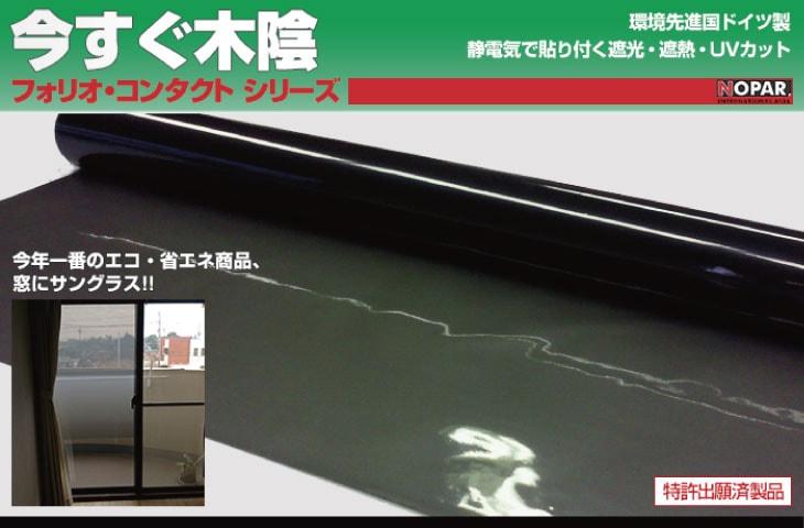 窓ガラスへ静電気で貼り剥がしできる遮光・遮熱・UVカット・シート「今すぐ木陰」フォリオコンタクト(FOLIO CONTACT)シリーズ