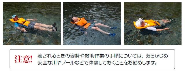 浮くっしょん 使用にあたっての注意点:流される場合の基本姿勢。流れの下流側に足を向け、水中の障害物に下半身をぶつけたりしないよう足を浮かせるようにします。※最低でも年1回の防災訓練などで装着手順の確認を行い、流されるときの姿勢や救助作業の手順についてプールや安全な川などで体験しておくことをお勧めします。
