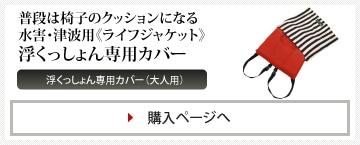 浮くっしょん専用カバー(大人用)