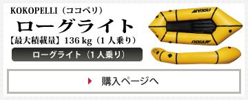 [パックラフト・カヤック] ローグライト(1人乗り)|KOKOPELLI(ココペリ)
