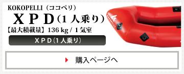 [パックラフト・カヤック] XPD(1人乗り)|KOKOPELLI(ココペリ)