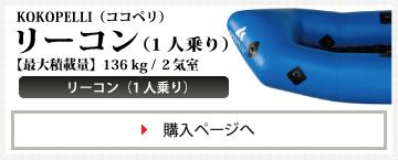 [パックラフト・カヤック] リーコン(1人乗り)|KOKOPELLI(ココペリ)