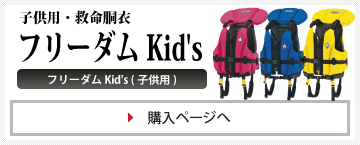 【子供用】ライフジャケット・救命胴衣「フリーダム Kid's」|montbell(モンベル)