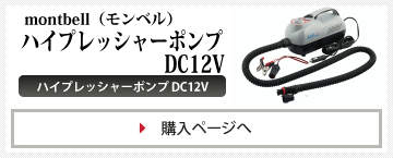 [電動エアポンプ] ハイプレッシャーポンプ DC12V|montbell(モンベル)