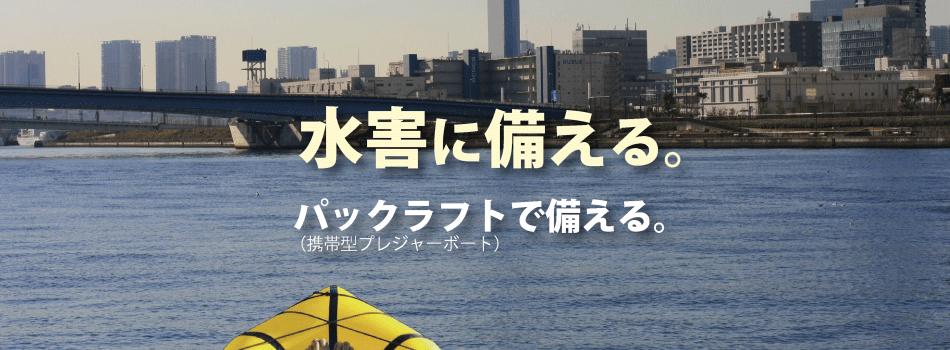 ココペリ|パックラフト(携帯型プレジャーボート)を備える