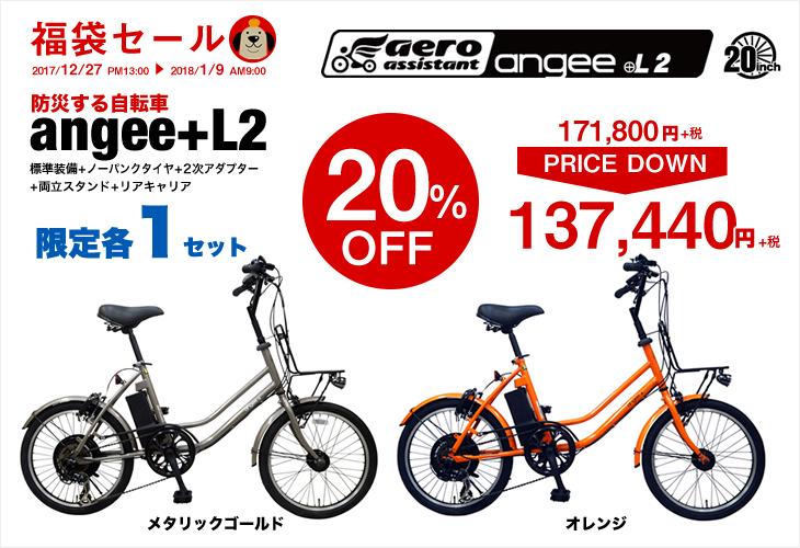防災する自転車 angee+L2