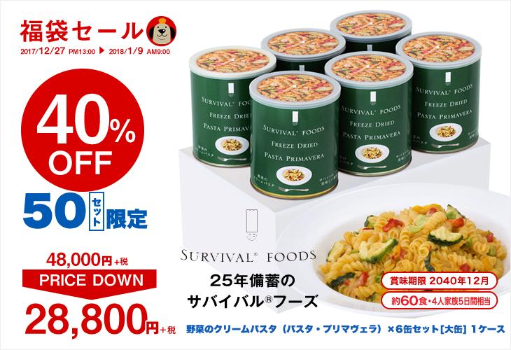 野菜のクリームパスタ(パスタ・プリマヴェラ)×6缶セット[大缶]