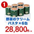 野菜のクリームパスタ×6缶