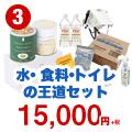 水・食料・トイレの王道セット【限定50セット】