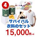 サバイバル衣料のセット【限定50セット】