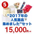 """""""2017年の人気商品集めました""""セット【限定50セット】"""