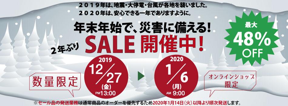 数量限定 年末年始大セール〜2020年の災害に備えて〜  最大48%OFF