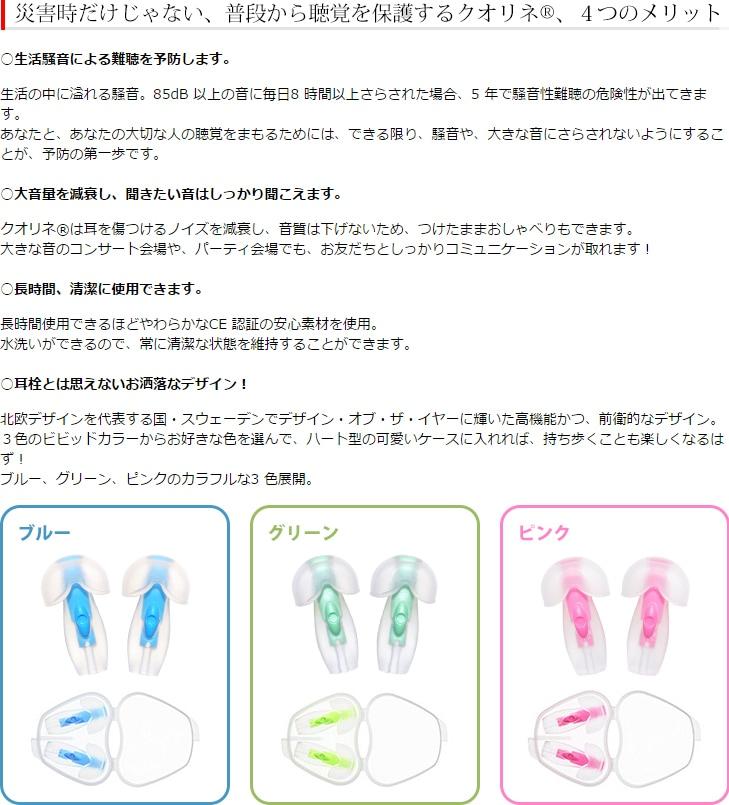災害時だけじゃない、普段から聴覚を保護するクオリネ®、4つのメリット