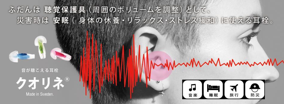クオリネ® | ふだんは聴覚保護具(周囲のボリュームを調整)として、災害時は安眠(身体の休養・リラックス・ストレス緩和)に使える耳栓。