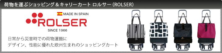 荷物を運ぶショッピング&キャリーカート ロルサー(ROLSER)
