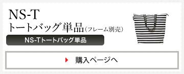 NS-T tote トートバッグ単品(フレーム別売)