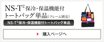 NS-T2 保冷・保温機能付トートバッグ単品(フレーム別売)