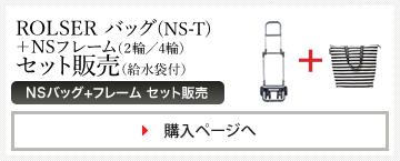 ROLSER NSTバッグ各種 +フレーム(2輪/4輪)セット販売(給水袋付)