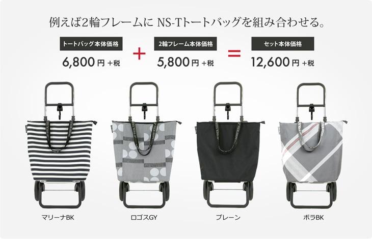 例えば2輪フレームにNS-Tトートバッグを組み合わせる。