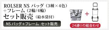 ROLSER NSバッグ(3 種類×各4 色) +フレーム(2輪/4輪)セット販売(給水袋付)