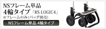 NS フレーム単品 4 輪タイプ「RS-LOGIC4」※フレームのみ(バッグ別売)