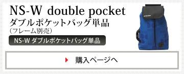 NS-W double pocket ダブルポケットバッグ単品(フレーム別売)