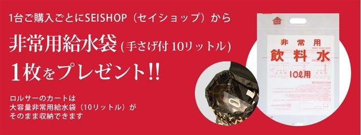 1台ご購入ごとにSEISHOP(セイショップ)から非常用給水袋(手さげ付 10 リットル)1枚をプレゼント!!