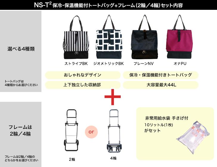 NS-T2保冷・保温機能付トートバッグ+フレーム(2輪/4輪)セット内容