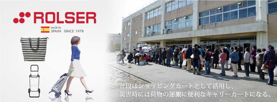 普段はショッピングカートとして活用し、災害時には荷物の運搬に便利なキャリーカートになる。ロルサー(ROLSER) Made in Spain / since 1978