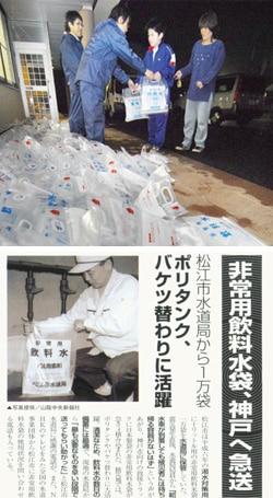 震災時多くの被災者への飲料配給に、日本製袋の「非常用給水袋」が活躍しました