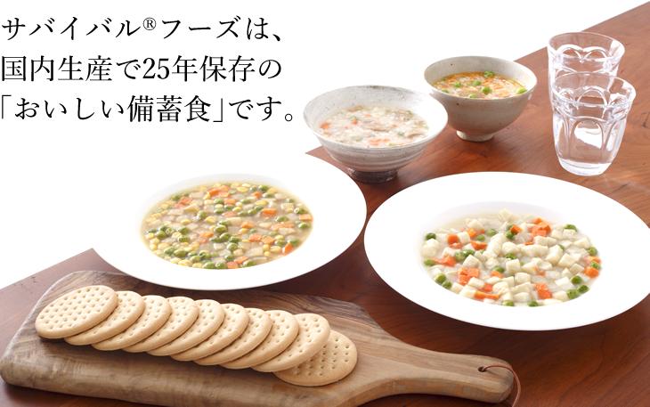 サバイバル®フーズは、国内生産で25年保存の「おいしい備蓄食」です。