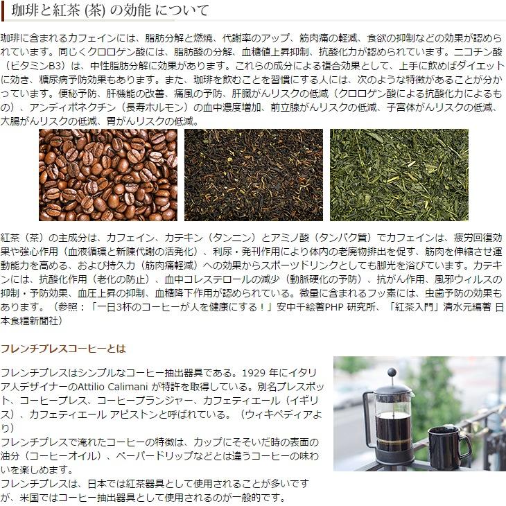 スタンレー/真空コーヒーシステム(オールインワン)—珈琲と紅茶(茶)の効能について