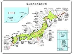日本の活火山リスト